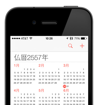 불교식 달력에서 올해는 2557년이다.