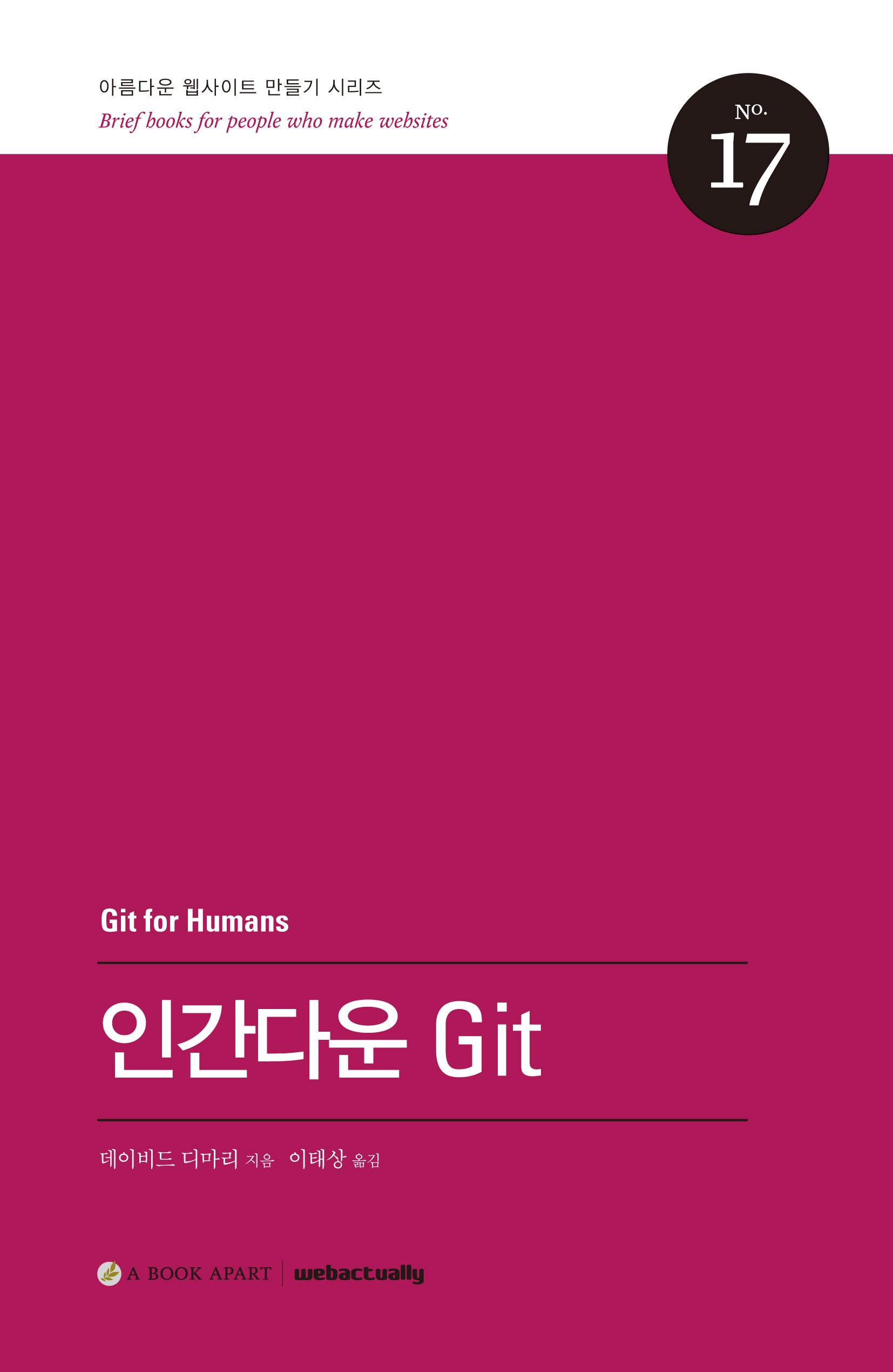인간다운 Git