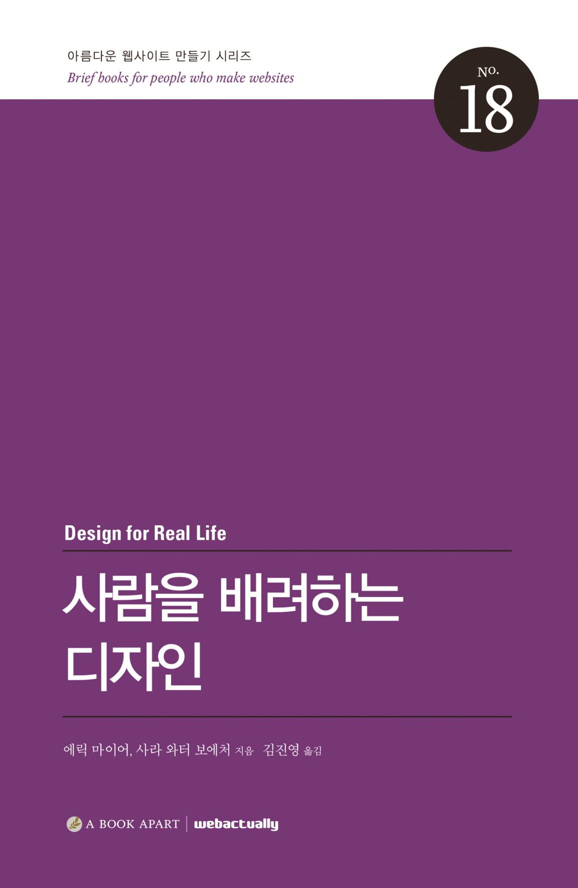 사람을 배려하는 디자인