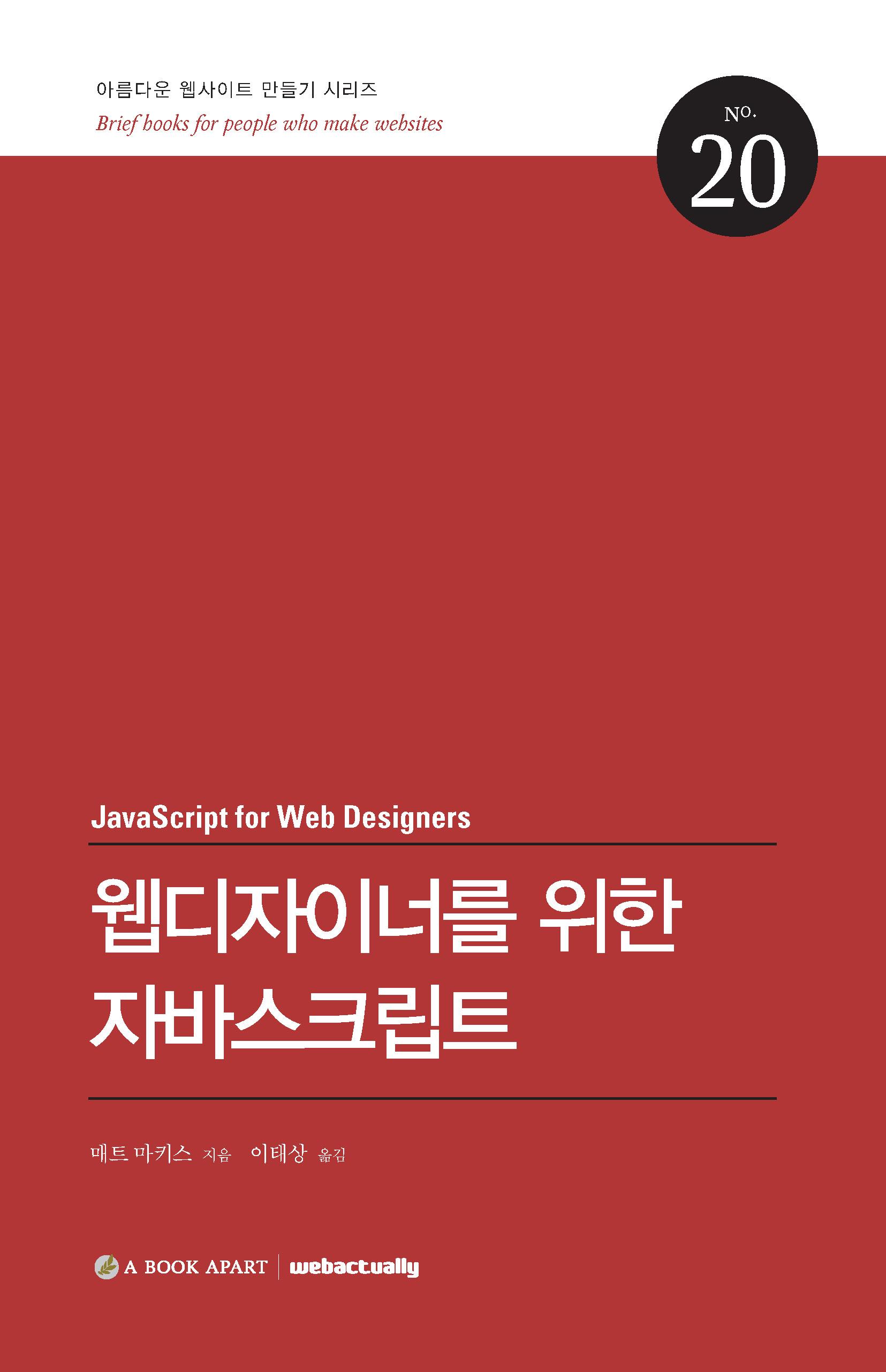 웹디자이너를 위한 자바스크립트