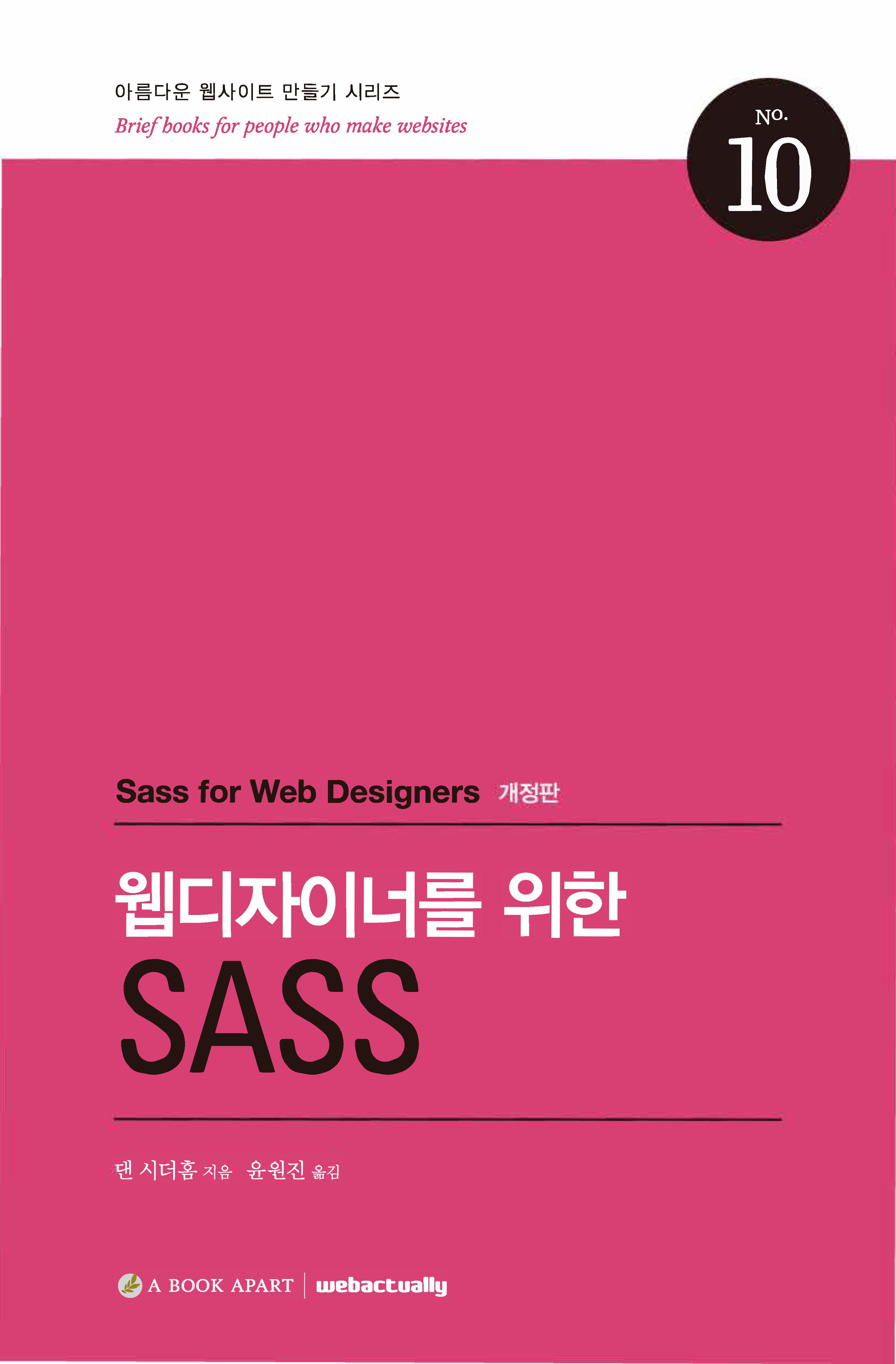 웹디자이너를 위한 SASS [개정판]