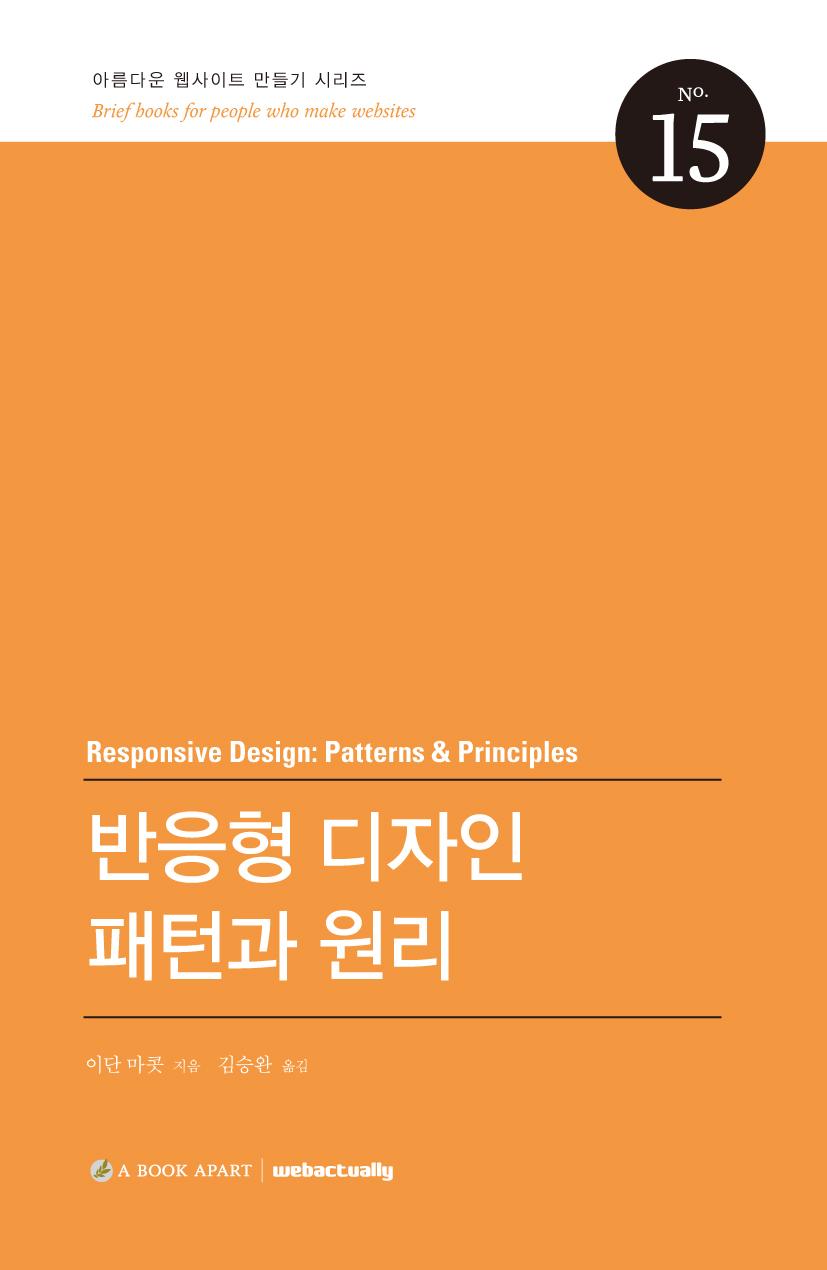 반응형 디자인 패턴과 원리
